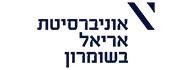 לוגו - אוניברסיטת אריאל בשומרון