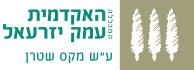 לוגו - המכללה האקדמית עמק יזרעאל