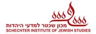לוגו - מכון שכטר למדעי היהדות