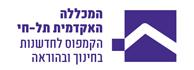 לוגו - המכללה האקדמית אוהלו בקצרין