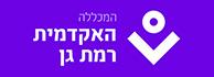 לוגו - המכללה האקדמית רמת גן