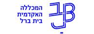 לוגו - המכללה האקדמית בית ברל