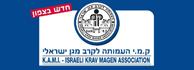 לוגו - ביה''ס להגנה עצמית בשיטת ק.מ.י - קרב מגן ישראלי