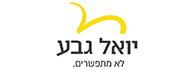 לוגו - יואל גבע