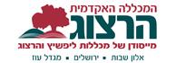 לוגו - המכללה האקדמית הרצוג