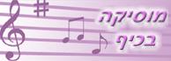 לוגו - מוסיקה בכיף