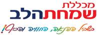לוגו - מכללת שמחת הלב
