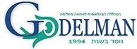 לוגו - מכללת GODELMAN