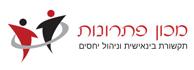 לוגו - מכון פתרונות - המרכז ליועצים זוגיים ויועצים משפחתיים