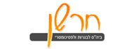 """לוגו - """"חרשן"""" - בית ספר הגבוה לבגרויות"""