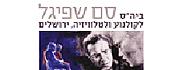 לוגו - ביה''ס סם שפיגל לקולנוע ולטלוויזיה - ירושלים