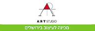 לוגו - A.R.T STUDIO - מכינה לעיצוב ואדריכלות י-ם