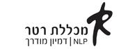 לוגו - מכללת רטר