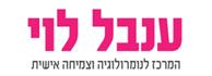 לוגו - ענבל לוי- המרכז לנומרולוגיה וצמיחה אישית
