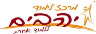 לוגו - מרכז לימודי יהבים
