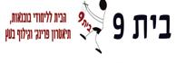 לוגו - תיאטרון בית 9 - הבית ללימודי בובנאות, תיאטרון פרינג׳ וגילוף בעץ