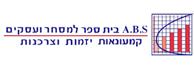 לוגו - A.B.S - בית הספר למסחר ועסקים
