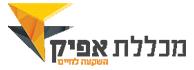 """לוגו - מכללת אפיק - חטיבת הנדל""""ן"""