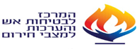 לוגו - המרכז לבטיחות אש והערכות למצבי חירום