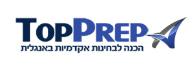 לוגו - TopPrep