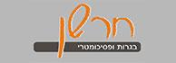 """לוגו - """"חרשן"""" - בית ספר הגבוה לבגרויות באשקלון"""