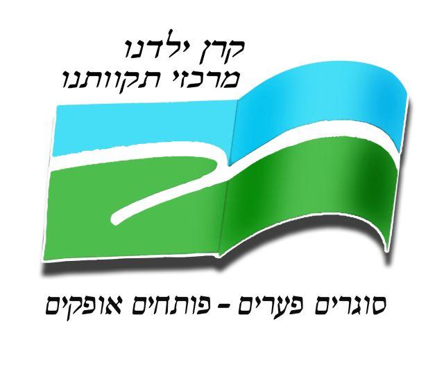 לוגו - קרן ילדנו מרכזי תקוותנו