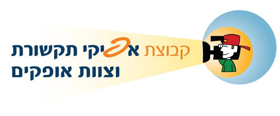 לוגו - קבוצת אפיקי תקשורת וצוות אופקים