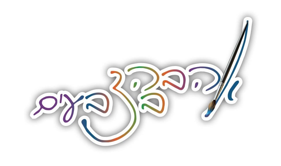 לוגו - אהבה בצבעים - ציורי פנים וגוף