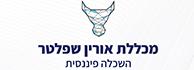 לוגו - אורין-שפלטר השכלה פיננסית שלוחת חיפה והצפון