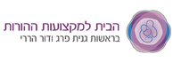 לוגו - הבית למקצועות ההורות
