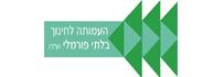 לוגו - העמותה לחינוך בלתי פורמלי - עיריית נתניה
