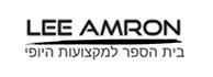 לוגו - LEE AMRON- בית הספר למקצועות היופי