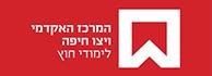 לוגו - המרכז ללימודי חוץ ויצו חיפה