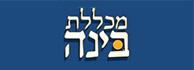 לוגו - מכללת בינה