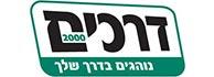 לוגו - מכללת דרכים 2000