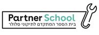 לוגו - Partner  School