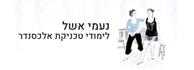 לוגו - המרכז ללימודי אלכסנדר בהנהלת נעמי אשל