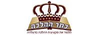 לוגו - כתר ההלכה