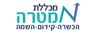 לוגו - מכללת מטרה