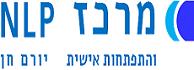 לוגו - מכללת NLP להתפתחות אישית