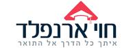 לוגו - חוי ארנפלד