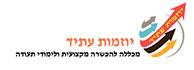 לוגו - יוזמות עתיד