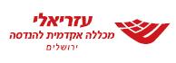 לוגו - עזריאלי מכללה אקדמית להנדסה ירושלים
