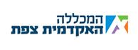 לוגו - המכללה האקדמית צפת
