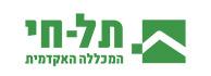 לוגו - המכינה הקדם אקדמית בתל חי