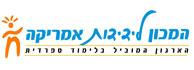 לוגו - המכון לידידות אמריקה