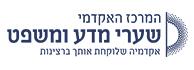 לוגו - המרכז האקדמי שערי מדע ומשפט