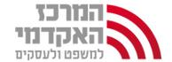 לוגו - המרכז האקדמי למשפט ולעסקים