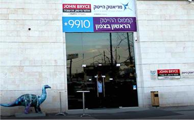 לימודים במכללת מדיאטק ג'ון ברייס סניף חיפה והצפון
