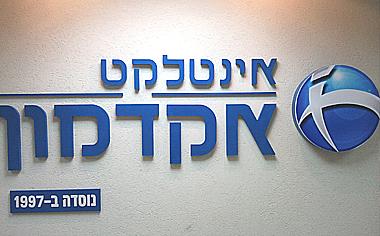 לימודים במכללת אינטלקט אקדמון - חיפה